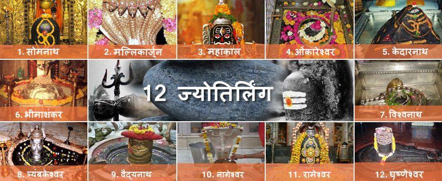 12 jyotirlinga name and place list in English & Hindi